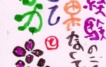 筆文字アートの書き方